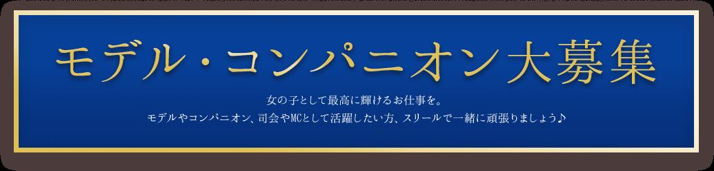 モデル・コンパニオン募集